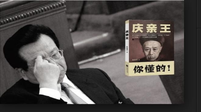 """中纪委约谈曾庆红兄弟 称问题""""很严重""""提出4要求"""