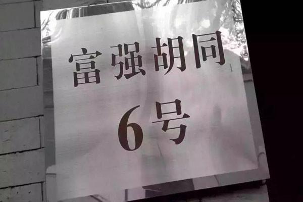 赵紫阳之子:当局首度同意家人建议 父骨灰不入八宝山