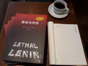 仲維光:推薦閱讀俄國革命百年反思專輯《致命的列寧》