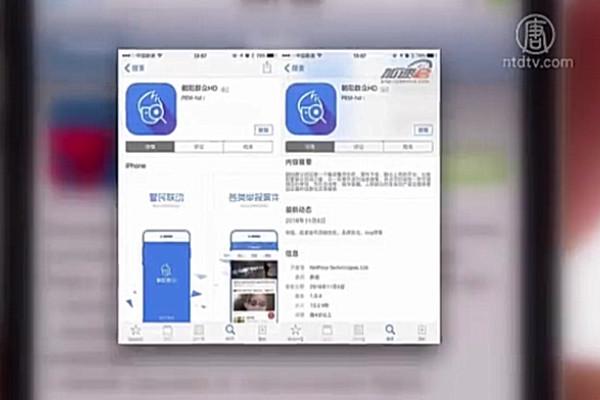 北京朝陽群眾App正式上架 網民:新時代錦衣衞