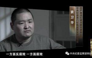 中紀委「內鬼」受賄618萬   曾向黃興國洩密