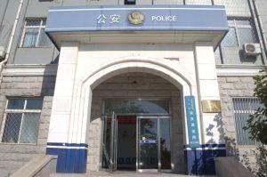 中國首例 法輪功學員狀告延慶公安局被立案