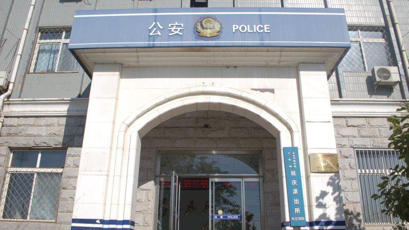 中国首例 法轮功学员状告延庆公安局被立案