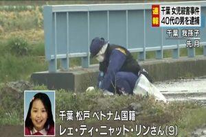 千叶县女童裸尸遭弃排水沟旁 警逮捕46岁家长会长