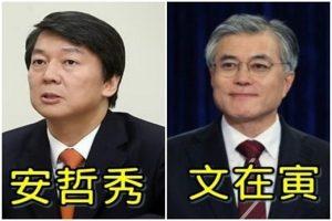 韓國總統大選起跑 文在寅、安哲秀勢均力敵