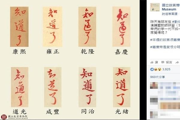 「知道了」 清朝8皇帝批文 你喜歡那一個?