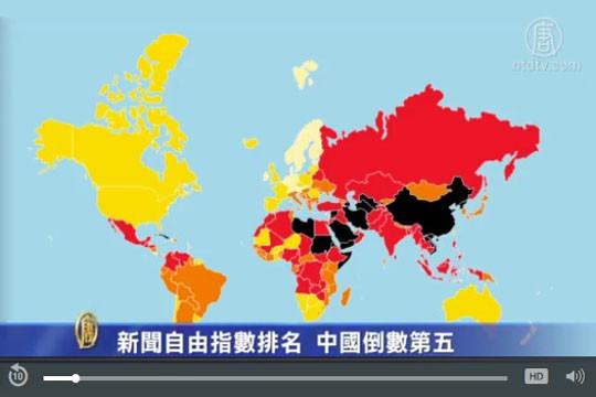 臺灣新聞自由亞洲第一 中國排名全球倒數第五