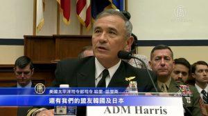 美太平洋司令:朝鮮如果開火 將自取滅亡