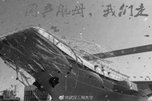 網友惡搞中共航母下水 取名「皮皮蝦號」高居榜首