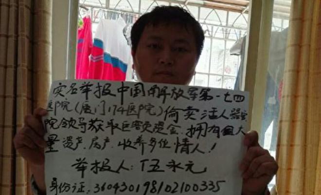 实名举报: 中共军队174医院涉偷卖活人器官