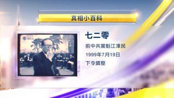 """【25周年专题】回顾""""720"""":中共开始镇压法轮功"""