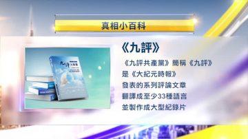 【25週年專題】《九評共產黨》簡介