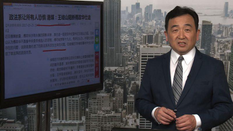 石濤:王岐山「阻殺」傅政華 政法委遭「劫難」