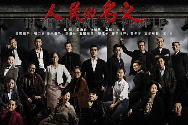 謝天奇:《人民的名義》熱播內幕 習王破李長春禁令