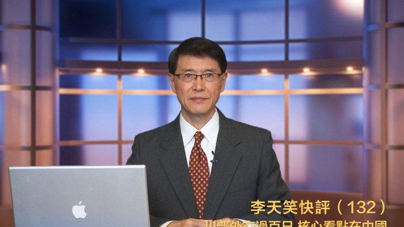 【李天笑快评】川普百日外交 特立独行围绕中国