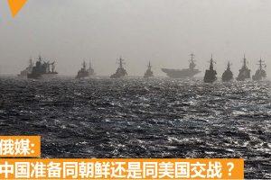 中共空军异动  俄媒:准备对朝还是对美作战?