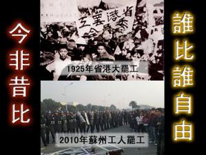 """刘晓:两相对比中共""""新社会""""才是黑暗的"""
