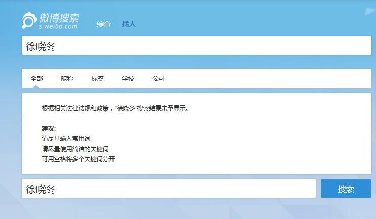 自称500年揭中国武术骗局第一人 徐晓冬微博被封