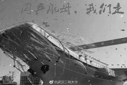 港媒:航母下水儀式反常 前海軍司令高危