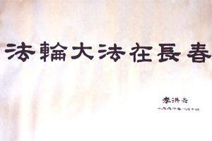 永远的传奇—从长春到世界(上)