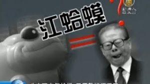袁斌:為何國人如此熱衷傳播江澤民死訊