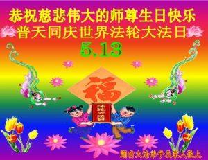 山东法轮功学员恭贺世界法轮大法日暨李洪志大师华诞