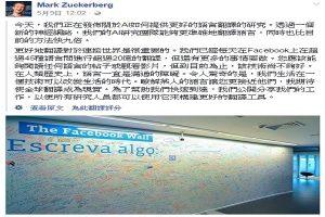 脸书发现新技术 更快速翻译网页文字