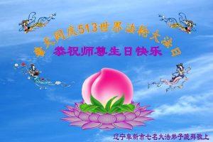 辽宁法轮功学员恭贺世界法轮大法日暨李洪志大师华诞