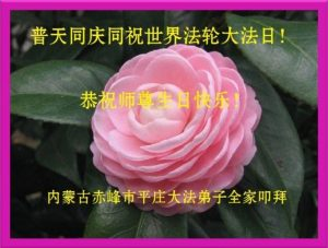 内蒙古法轮功学员恭贺世界法轮大法日暨李洪志大师华诞