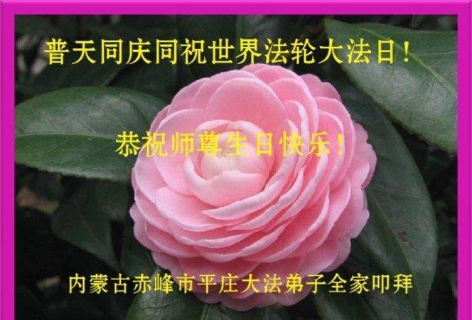 內蒙古法輪功學員恭賀世界法輪大法日暨李洪志大師華誕
