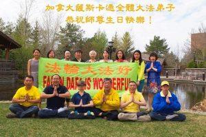 加拿大多地法輪功學員慶賀大法洪傳25週年暨李洪志大師華誕