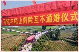 福建兩村莊結怨禁婚300年  陳規被打破