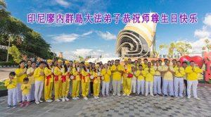 印尼、馬來西亞法輪功學員恭祝李洪志大師華誕暨法輪大法日