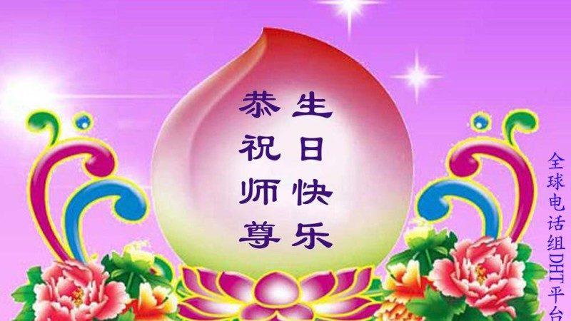 海外多個項目組法輪功學員恭賀世界法輪大法日暨李洪志大師華誕