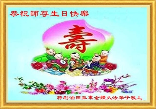各行業法輪功學員恭賀世界法輪大法日暨李洪志大師華誕