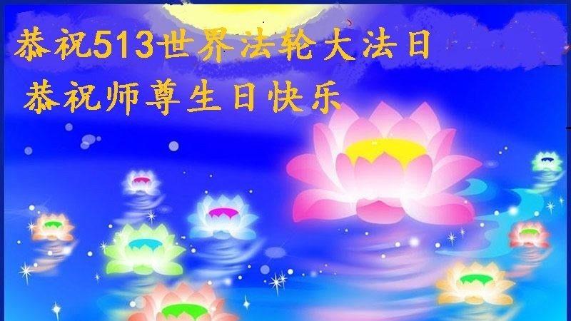 鄉村法輪功學員恭賀世界法輪大法日暨李洪志大師華誕