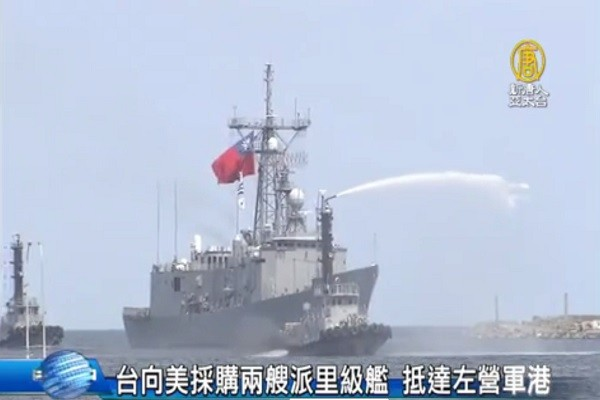 台向美采购两艘派里级舰 抵达左营军港