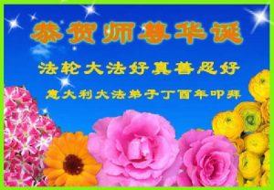 歐洲多國法輪功學員恭賀世界法輪大法日暨李洪志大師華誕