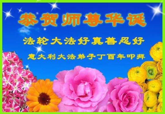 欧洲多国法轮功学员恭贺世界法轮大法日暨李洪志大师华诞