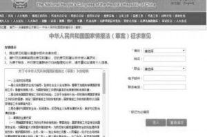 人大公布情报法草案 外媒:国安扩权侵犯人权变合法