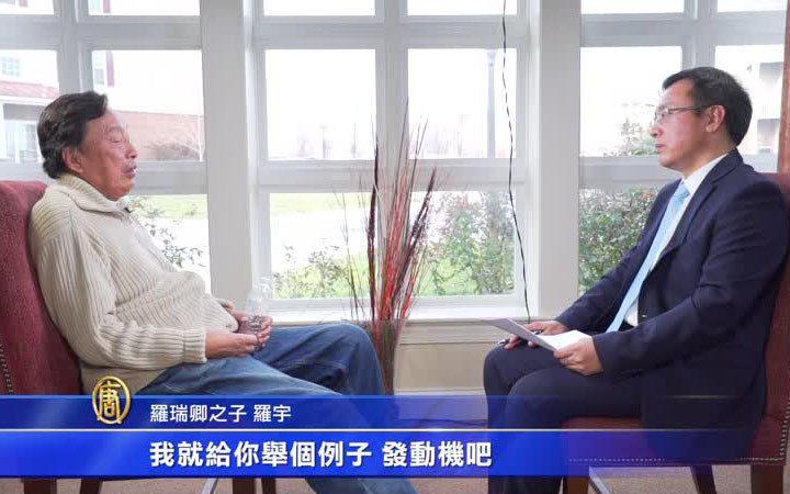 羅宇:法輪功能救中國 習近平須下決心結束江政策