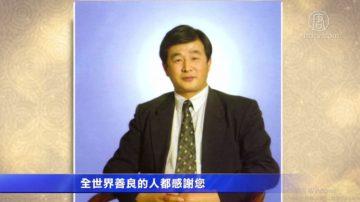 【25週年專題】感謝李洪志師父