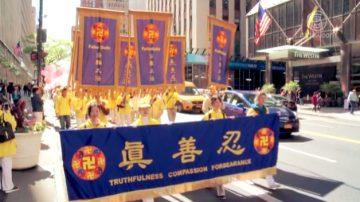 【25周年专题】2017法轮大法日纽约大游行1分钟集锦
