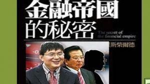 """肖建华被抓内幕 打造两个""""帝国""""掏空中国"""