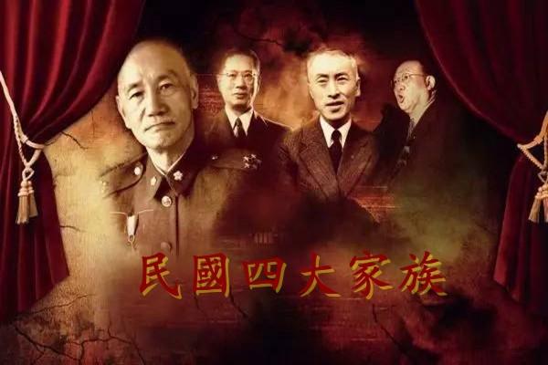 民國「蔣宋孔陳」四大家族  後人大多在美國