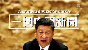 【老外新欄目】一週中國新聞看一帶一路