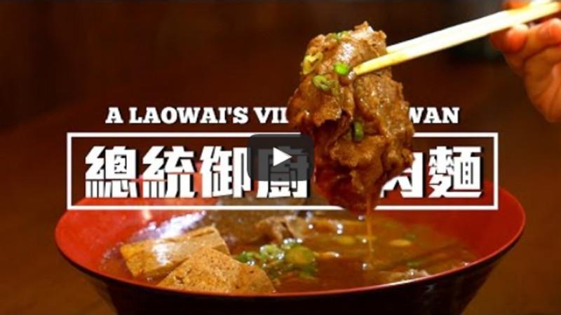 老外被震到!在紐約吃總統級台灣御廚料理