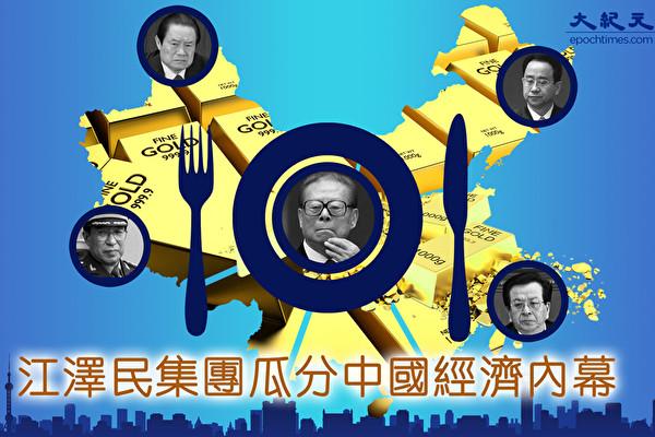 梁木:江泽民集团瓜分中国经济内幕(10)