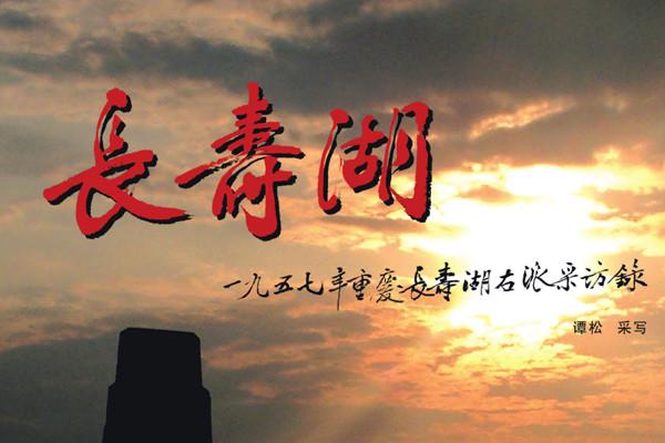 右二代忆文革:长江天天漂下残缺的尸体