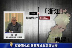 蔡奇出任北京書記  習近平牢控京城
